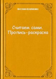 Обложка книги  - Считаем сами. Пропись-раскраска