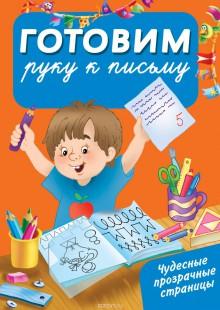 Обложка книги  - Готовим руку к письму