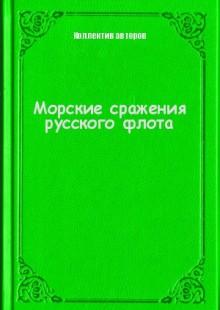 Обложка книги  - Морские сражения русского флота