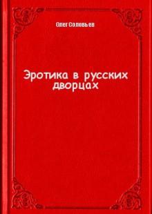 Обложка книги  - Эротика в русских дворцах