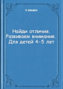 Обложка книги  - Найди отличия. Развиваем внимание. Для детей 4-5 лет