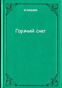 Обложка книги  - Горячий снег