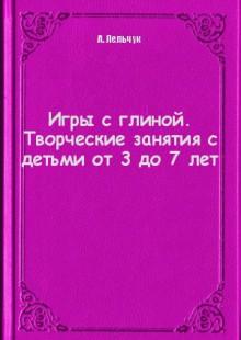 Обложка книги  - Игры с глиной. Творческие занятия с детьми от 3 до 7 лет