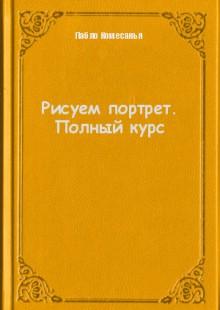Обложка книги  - Рисуем портрет. Полный курс