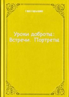 Обложка книги  - Уроки доброты: Встречи. Портреты