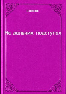 Обложка книги  - На дальних подступах