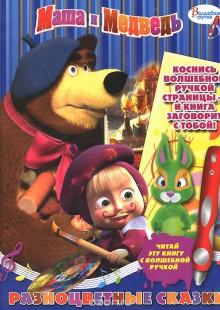 Обложка книги  - Маша и Медведь. Разноцветные сказки! Дополнительная книжка к волшебной ручке