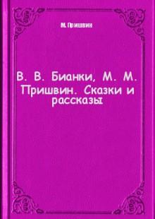 Обложка книги  - В. В. Бианки, М. М. Пришвин. Сказки и рассказы