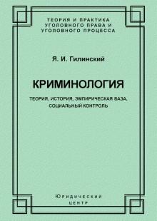 Обложка книги  - Криминология. Теория, история, эмпирическая база, социальный контроль