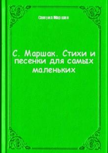 Обложка книги  - С. Маршак. Стихи и песенки для самых маленьких