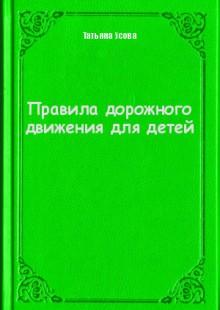 Обложка книги  - Правила дорожного движения для детей
