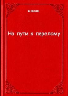Обложка книги  - На пути к перелому