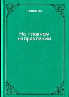 Обложка книги  - На главном направлении