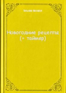Обложка книги  - Новогодние рецепты (+ таймер)