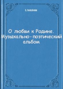 Обложка книги  - О любви к Родине. Музыкально-поэтический альбом