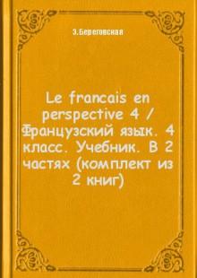 Обложка книги  - Le francais en perspective 4 / Французский язык. 4 класс. Учебник. В 2 частях (комплект из 2 книг)