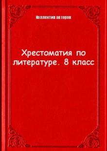 Обложка книги  - Хрестоматия по литературе. 8 класс