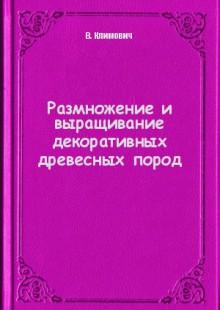 Обложка книги  - Размножение и выращивание декоративных древесных пород
