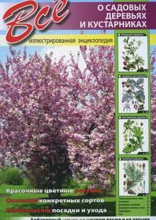 Обложка книги  - Все о садовых деревьях и кустарниках