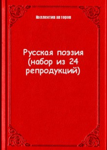 Обложка книги  - Русская поэзия (набор из 24 репродукций)