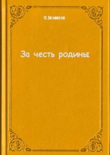 Обложка книги  - За честь родины
