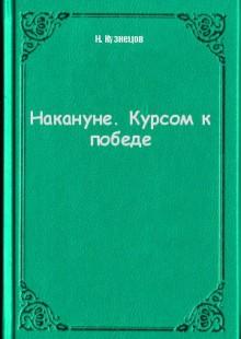 Обложка книги  - Накануне. Курсом к победе