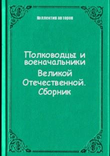 Обложка книги  - Полководцы и военачальники Великой Отечественной. Сборник