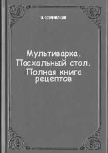 Обложка книги  - Мультиварка. Пасхальный стол. Полная книга рецептов