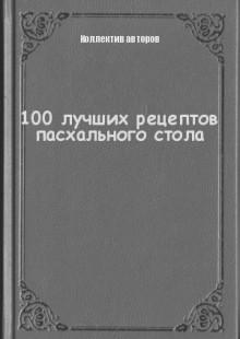 Обложка книги  - 100 лучших рецептов пасхального стола