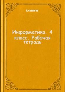 Обложка книги  - Информатика. 4 класс. Рабочая тетрадь