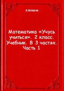 Обложка книги  - Математика «Учусь учиться». 2 класс. Учебник. В 3 частях. Часть 1