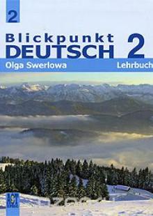 Обложка книги  - Blickpunkt Deutsch 2: Lehrbuch / Немецкий язык. В центре внимания немецкий 2. 8 класс