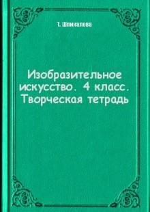 Обложка книги  - Изобразительное искусство. 4 класс. Творческая тетрадь