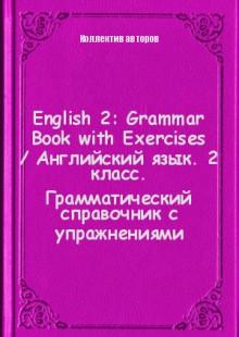 Обложка книги  - English 2: Grammar Book with Exercises / Английский язык. 2 класс. Грамматический справочник с упражнениями