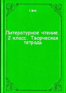 Обложка книги  - Литературное чтение. 2 класс. Творческая тетрадь