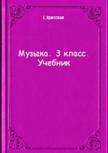 Обложка книги  - Музыка. 3 класс. Учебник