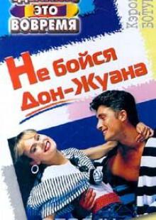 Обложка книги  - Не бойся Дон – Жуана