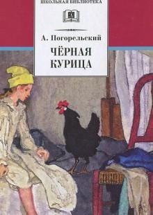 Обложка книги  - Черная курица