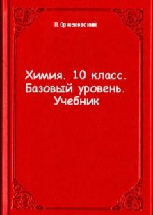 Обложка книги  - Химия. 10 класс. Базовый уровень. Учебник