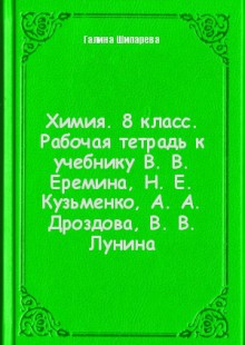 Обложка книги  - Химия. 8 класс. Рабочая тетрадь к учебнику В. В. Еремина, Н. Е. Кузьменко, А. А. Дроздова, В. В. Лунина
