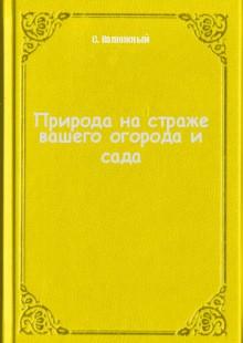 Обложка книги  - Природа на страже вашего огорода и сада