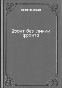 Обложка книги  - Фронт без линии фронта