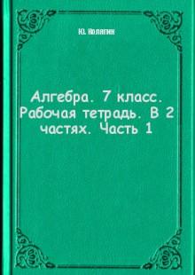 Обложка книги  - Алгебра. 7 класс. Рабочая тетрадь. В 2 частях. Часть 1