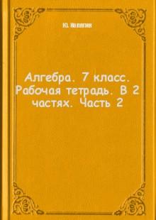 Обложка книги  - Алгебра. 7 класс. Рабочая тетрадь. В 2 частях. Часть 2