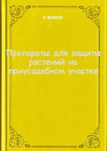 Обложка книги  - Препараты для защиты растений на приусадебном участке