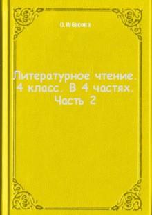 Обложка книги  - Литературное чтение. 4 класс. В 4 частях. Часть 2