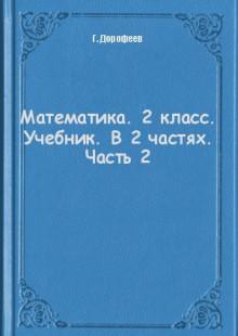Обложка книги  - Математика. 2 класс. Учебник. В 2 частях. Часть 2