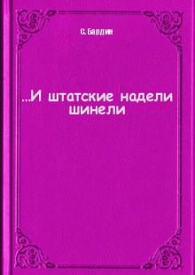 Обложка книги  - …И штатские надели шинели