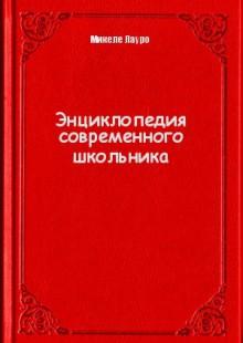 Обложка книги  - Энциклопедия современного школьника