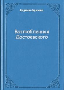 Обложка книги  - Возлюбленная Достоевского